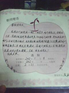 小班上学期老师的寄语图片