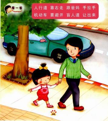 幼儿安全教育三字经2012-03-21 16:03