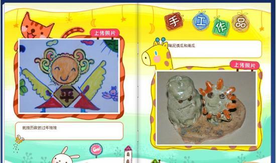 【入园记录】+幼儿园网站的一些图片