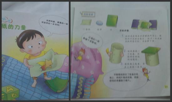 幼儿园实验之《纸的力量》+[快乐暑假生活]