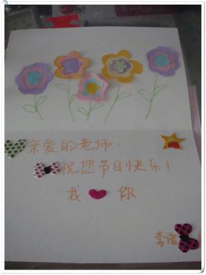 动手做教师节贺卡图片