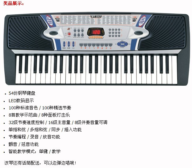 电子琴do re mi谱子