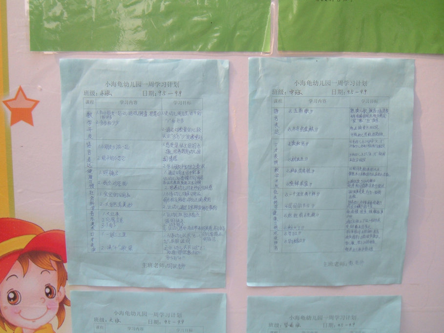 2013年幼儿园周计划表