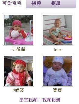子涵小朋友在育儿网首页可爱宝宝栏 10月18日